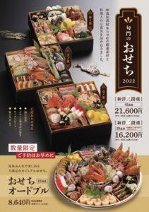 ■2022おせち料理のご案内■2021.10.8